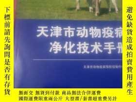 二手書博民逛書店罕見天津市動物疫苗淨化技術手冊(105架)Y24684 天津科技