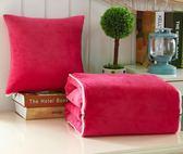 冬季加厚抱枕被子兩用汽車珊瑚絨辦公室靠墊沙發午睡枕頭被小靠枕【卡米優品】