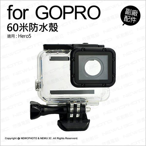 【請先詢問】GoPro 專用副廠配件 60米 Hero 5 用 防水殼 保護殼 潛水殼★可刷卡★薪創數位