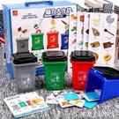 文明環保認知垃圾分類親子互動玩具早教學前班教育桌游-享家生活館