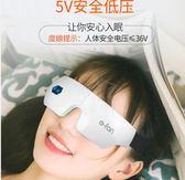 眼罩 無線熱敷充電蒸汽眼罩遮光助睡眠加熱護眼緩解眼疲勞 傾城小鋪