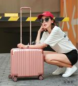 輕便小型迷你18吋女小行李箱男拉桿箱登機箱旅行箱密碼皮箱 俏腳丫