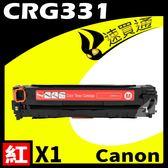 【速買通】Canon CRG-331/CRG331 紅 相容彩色碳粉匣