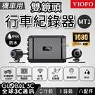 VIOFO MT1 GPS版 機車用 前後雙鏡頭行車紀錄器 IP66防水 1080P 170°廣角