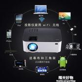 投影機福滿門新款led投影家用安卓智能小型高清微型投影機 220V NMS陽光好物