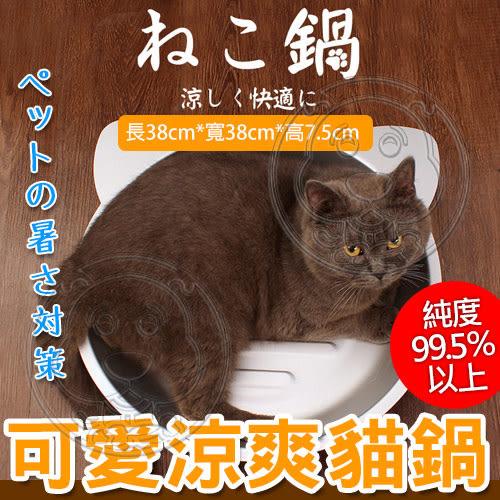【培菓平價寵物網】dyy《可愛涼爽貓鍋》純鋁涼墊/涼板/散熱墊/涼爽板最推薦對抗酷暑良品