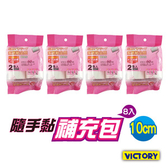 【VICTORY】隨手黏補充包10cm(8入) #1033007