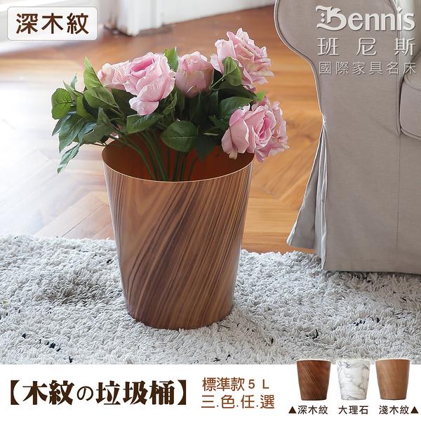 【班尼斯國際名床】~【木紋的垃圾桶】標準款5L《二入》 (三色任選)