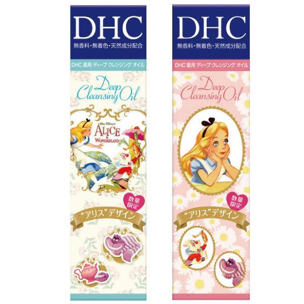 日本 DHC 深層卸妝油 愛麗絲公主 藍色 70ml