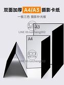 反光板攝影補光板卡紙黑色銀白拍照打光板吸光板A3大號A4小型迷你可站立桌面靜物【輕派工作室】