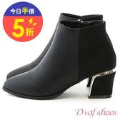 靴子 D+AF 玩美視覺.拼接設計鍍金跟尖頭短靴*黑