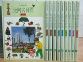 【書寶二手書T8/兒童文學_MMG】走向大自然-都市(一)_鄉村(一)_海洋等_共10本合售