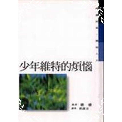 少年維特的煩惱(桂冠世界文學8)