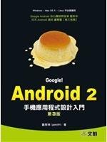 二手書博民逛書店《Google!Android 2 手機應用程式設計入門, 3/