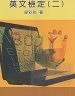 二手書R2YB102年2月三版《英文檢定 (二)》梁彩玲 國立空中進修學院978