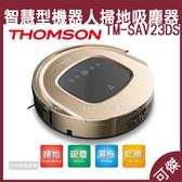 THOMSON 智慧型機器人掃地吸塵器 TM-SAV23DS 吸塵器 掃地機器人 四機一體 一次同步完成可傑