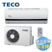 東元 TECO 單冷變頻一對一分離式冷氣 MA50IC-BV / MS50IC-BV