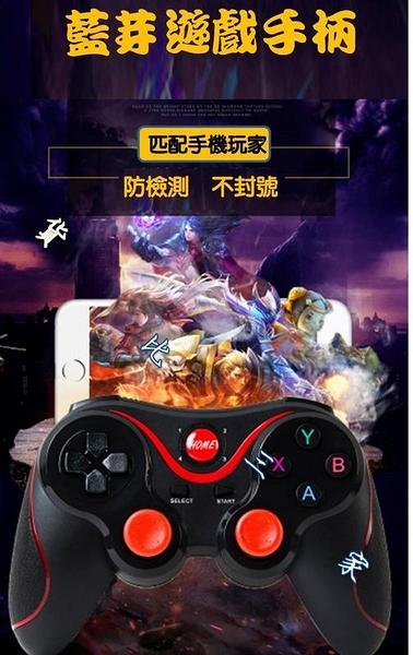 紅 藍芽遊戲手柄 手機藍芽搖桿 小雞模擬器 手把 手柄 藍牙 蘋果 小米 三星 安卓 遊戲 操縱桿 pc