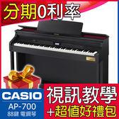 【小麥老師樂器館】CASIO AP-700 卡西歐 88鍵 電鋼琴 ►贈超值好禮► AP700 數位鋼琴