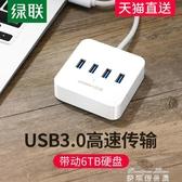 綠聯usb3.0擴展器分線器筆記本電腦高速一拖四type-c拓展塢U盤接口usd轉換器  麥琪精品屋