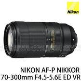 NIKON AF-P 70-300mm F4.5-5.6 E ED VR 防手震鏡頭 贈4000元郵政禮券 (24期0利率 免運 國祥公司貨) AFP F4.5-5.6E