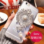 SONY Xperia5 II Xperia1II 10II 10+ XZ3 XA2 Ultra XZ2 L3 鑲鑽巴洛克 手機殼 水鑽殼 訂製