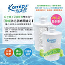【可美智KOMIZU】二合一除氯沐浴器濾芯(2入) 日本亞硫酸鈣、遠紅外線陶瓷顆粒