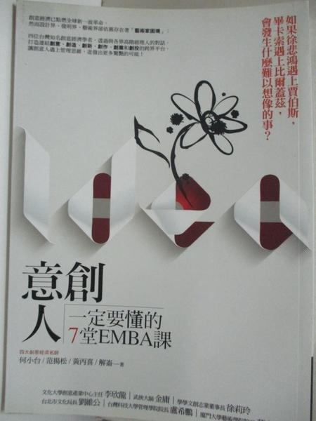 【書寶二手書T2/財經企管_HII】創意人一定要懂的7堂EMBA課_何小台,範揚松,黃丙喜,解崙