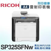 RICOH SP 325SFNw 高速無線黑白雷射複合機 /適用 RICOH S-311LS/SP 311LS/S-311HST/SP 311HS