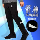 HODARLA 男-箭神平織長褲 (反光 台灣製 慢跑 路跑 訓練 運動長褲≡體院≡