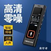錄音筆 高清降噪超長待機專業學生取證錄音機器微型 BF5649【旅行者】