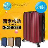 【VENCEDOR】行李箱推薦 行李箱尺寸 24吋ABS小銀河行李箱 出國 旅遊 旅行箱 拉桿箱