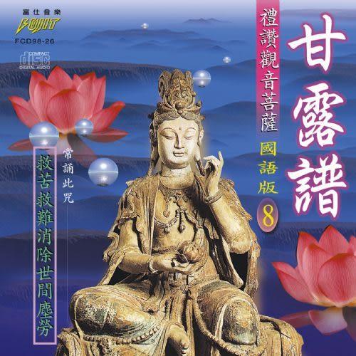 國語版 8 甘露譜 CD (音樂影片購)