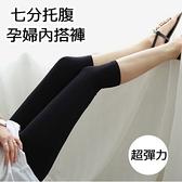 漂亮小媽咪 超柔軟 七分褲 【L0113】 莫代爾 親膚 七分 內搭褲 打底褲 孕婦裝 托腹褲