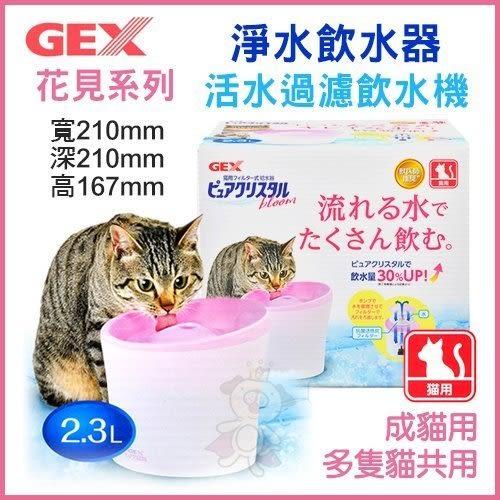 『寵喵樂旗艦店』《日本GEX 貓用-花見系列淨水飲水器2.3公升》附濾網一片