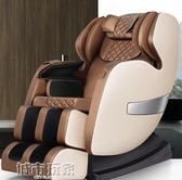 按摩椅 新款豪華智能按摩椅家用全自動全身器多功能電動太空艙老年人小型 jd城市玩家