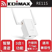 EDIMAX 訊舟 RE11S AC1200 智慧漫遊 無線網路訊號延伸器 [富廉網]