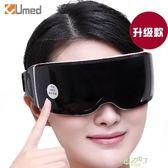 交換禮物 充電無線變頻震動式眼部按摩器眼眼睛