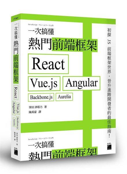 (二手書)一次搞懂熱門前端框架:React、Vue.js、Angular、Backbone.js、Aurelia