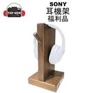 (福利品) SONY 耳機架 可放耳機線 音源線 有刮傷