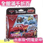 【小福部屋】【閃電麥坤 AQ-233】日本原裝 EPOCH 夢幻星星水串珠補充包 汽車總動員 創意 DIY 玩具