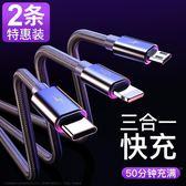 數據線三合一數據線一拖三充電線iphone6蘋果華為type-c 荣耀3c