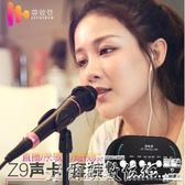 麥克風Z9聲卡套裝手機直播設備全套快手全民K歌神器喊麥唱歌通用安卓 爾碩數位3c
