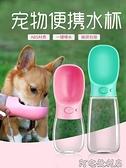 狗狗外出水壺寵物隨行杯便攜式戶外喂水喝水飲水器泰迪水杯狗用品 【免運快出】