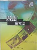【書寶二手書T9/藝術_A12】戲劇編寫法_方寸