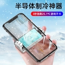 手機散熱器半導體降溫神器制冷小風扇蘋果X6主播同款iPhone水冷風冷游戲液冷冰封冷卻背夾 享家