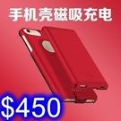充電手機殼 手機殼+磁吸背夾電源 iphone6/7/8(4.7吋)磁吸充電4000豪安 無線充電【M101】