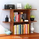 現貨 置物架桌面置物架現代簡約創意經濟型收納架桌上木質小架子簡易兒童書架 【全館免運】YYJ