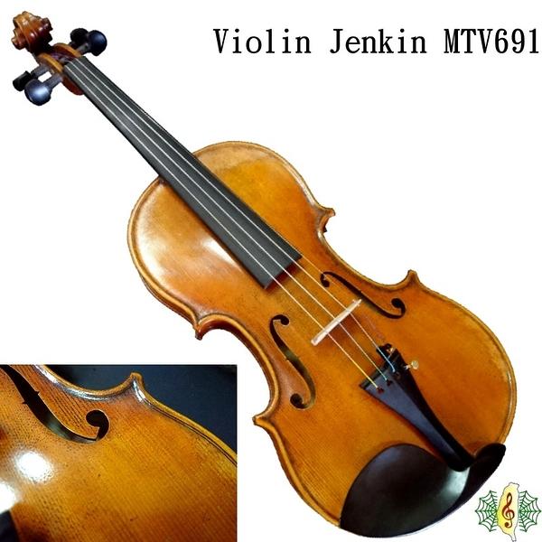 小提琴 [網音樂城] Jenkin MTV691 油性漆 歐料 魚鱗松 手工琴 Violin (贈 Dominant 弦 )