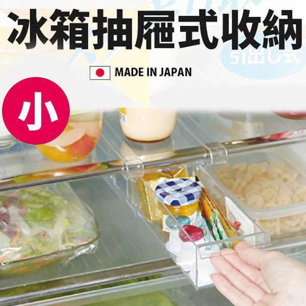 冰箱收納盒(小) / 冰箱抽屜式收納盒 / 分層整理盒 / 抽拉式收納盒